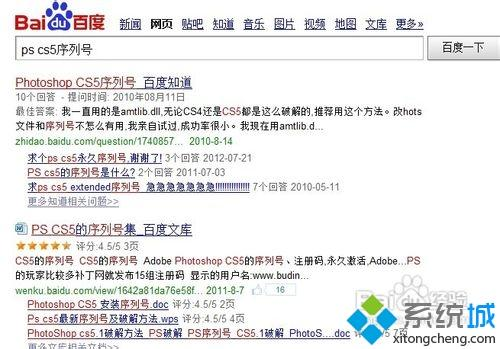 win7系统获取photoshop cs5序列号的方法