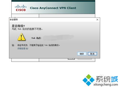 windows10系统安装cisco anyconnect client的步骤1