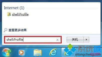 输入shell:Profile