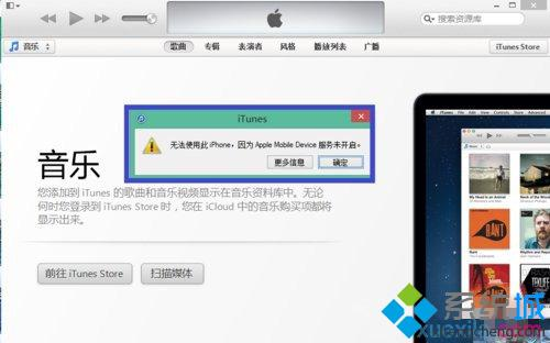 "提示""Apple Mobile Device未开启"