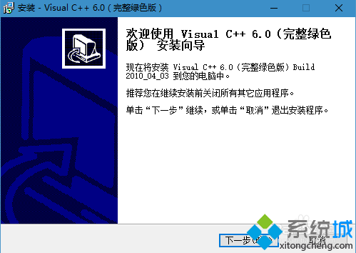 windows10系统安装Microsoft Visual Studio6.0的步骤1