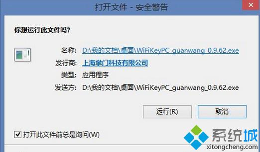 "windows8总会弹出""打开文件-安全警告""窗口的关闭方法"