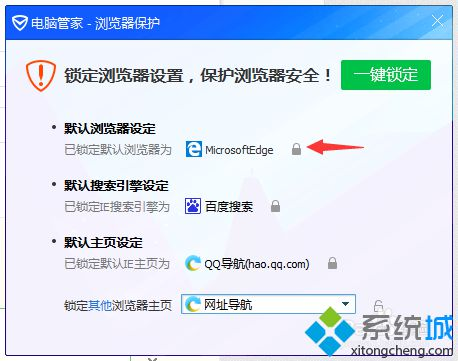 Win10默认Web浏览器显示为Launch Windows APP如何更改