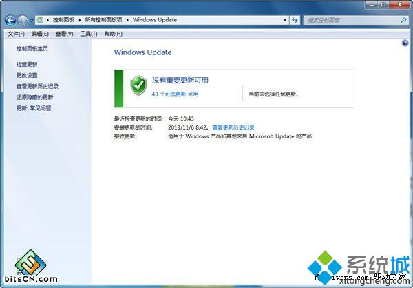 进入Windows Update选项