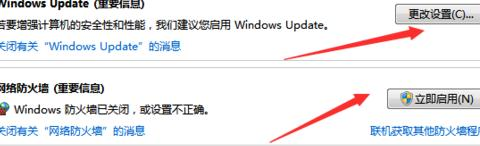 "启用""windows update"""
