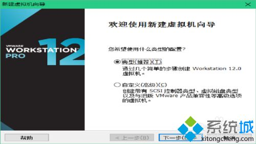 VMware Workstation Pro12安装Windows10系统的步骤2