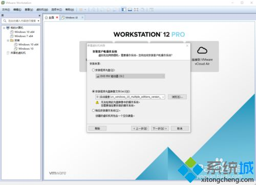 VMware Workstation Pro12安装Windows10系统的步骤3