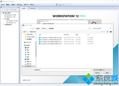 VMware Workstation Pro12安装Windows10系统的步骤4