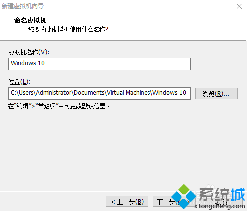 VMware Workstation Pro12安装Windows10系统的步骤6
