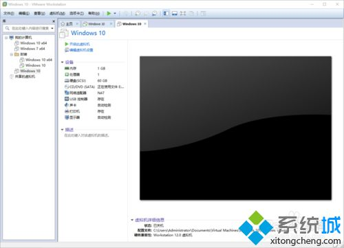 VMware Workstation Pro12安装Windows10系统的步骤9