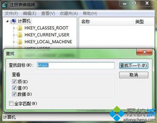 windowsxp系统下卸载Atuzi软件的两种方法