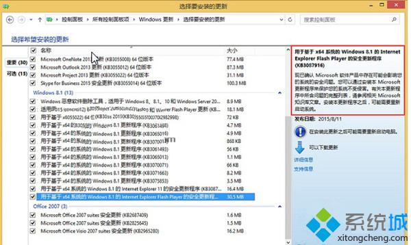 点击internet explorer flash player