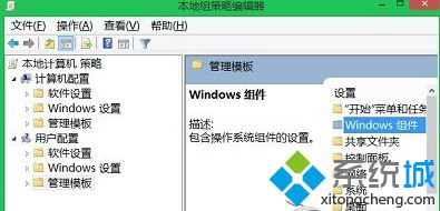 "双击""Windows组件"""