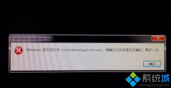 U盘装Win7提示Windows找不到文件C:\windows\explorer.exe怎么办