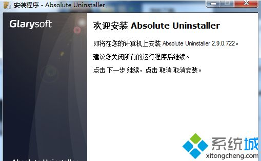 下载Absolute Uninstaller 软件
