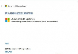 Win10更新屏蔽工具免费下载|Show or hide Updates官方下载