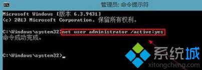 "输入命令:""net user administrator /active:yes"