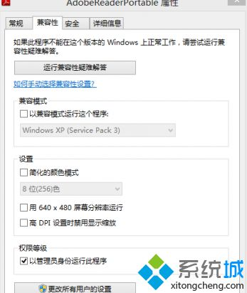 找到AdobeReaderPortable运行程序