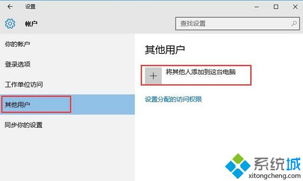 "Windows10提示""Shell Infrastructure Host已停止工作""的解决步骤3"