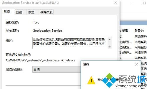 Win10无法设置GeolocationService提示
