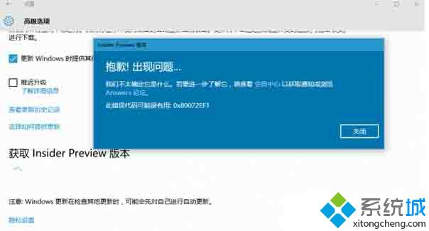 Win10无法获取insider preview提示错误0x80072EF1