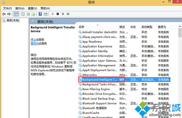 "打开""Background Intelligent Transfer Services""服务"
