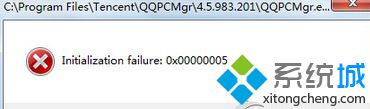 "Win7打开QQ提示""Initialization failure:0×00000005""如何解决"