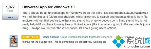 Windows10 UWP版OneDrive正在开发中