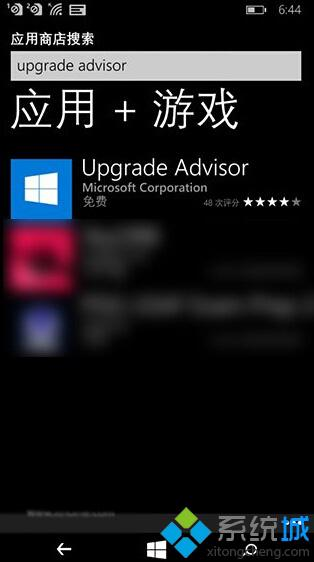 搜索安装Upgrade Advisor