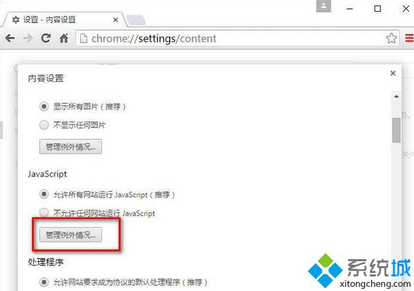 "输入""chrome://settings/content"""