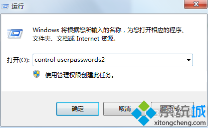 输入命令:control userpasswords2。