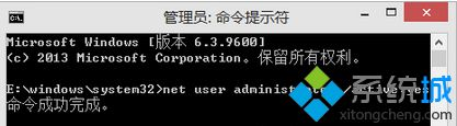 命令:net user administrator /active:yes