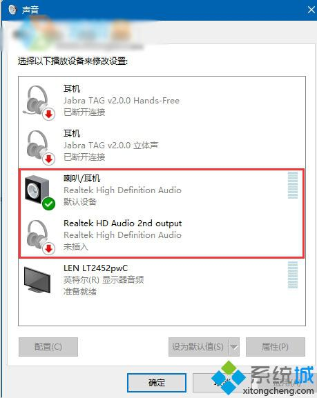 Realtek HD Audio 2nd output(灰色不可用)