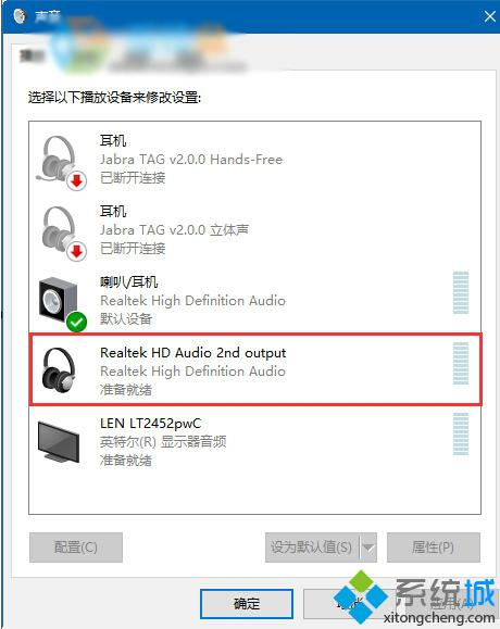 Realtek HD Audio 2nd output(黑色可用)