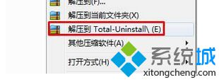 解压到Total-Uninstall""