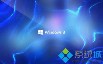 "win8无法打开EXE文件出现""wermgr.exe - Application Error错误"""