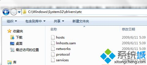 路径:C:\Windows\System32\drivers\etc