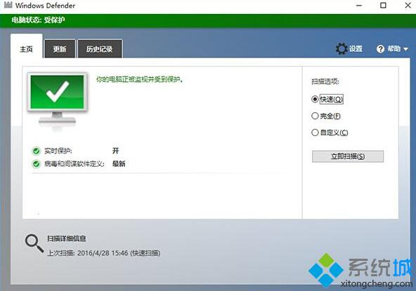 14342之前版本Windows Defender界面和图标