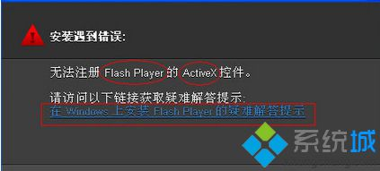 "Win7系统安装Flash提示""无法注册Flash Player的ActiveX控件"""