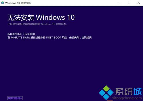 windows10 安装程序