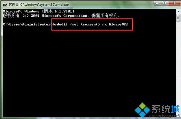 "输入命令""bcdedit /set {current} nx AlwaysOff"""