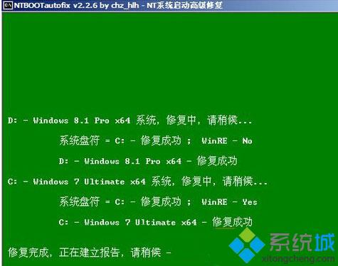 Win10系统开机失败提示missing operating system的解决步骤6