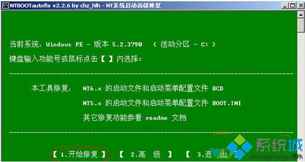 Win10系统开机失败提示missing operating system的解决步骤5