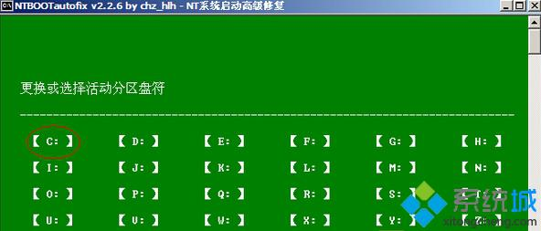Win10系统开机失败提示missing operating system的解决步骤4