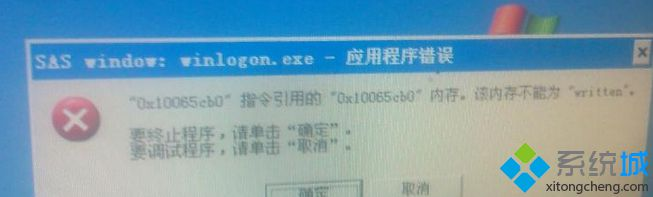 "win7系统关机时弹出""window:winlogon.exe应用程序错误"