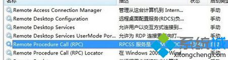 检查【Remote Procedure Call (RPC)】和【Multimedia Class Scheduler】