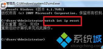输入 netsh int ip reset