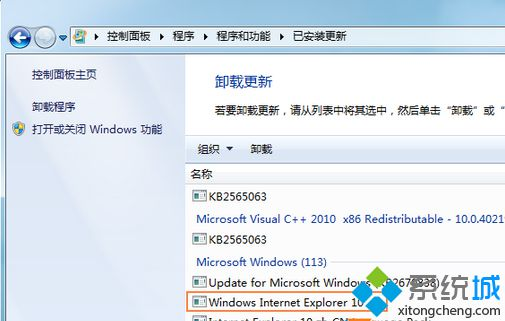 "卸载 ""windows internet explorer 10"";"