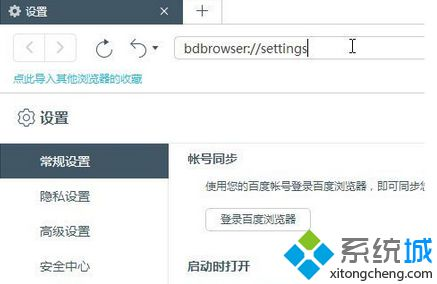 输入:bdbrowser://settings