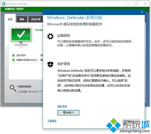 Win10年度更新14366:微软自夸了Windows Defender一番